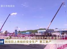 晋江新闻2020-05-18