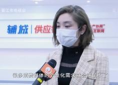 晋江财经报道2020-05-05