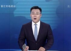 晋江新闻2020-05-13