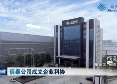 晉江新聞2020-05-30