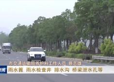 晋江新闻2020-05-14