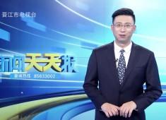 新闻天天报2020-05-09