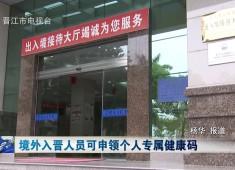 晋江新闻2020-05-07