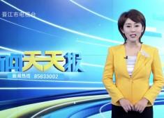 新闻天天报2020-05-13
