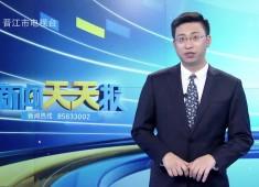 新闻天天报2020-05-04