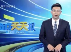 新闻天天报2020-05-20