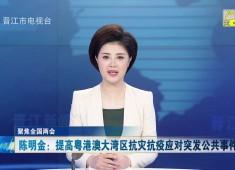 晋江新闻2020-05-21