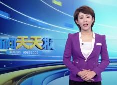 新闻天天报2020-06-18