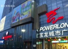 晋江新闻2020-06-25