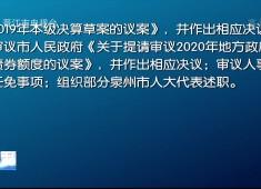 晋江新闻2020-06-23