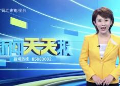 新闻天天报2020-06-13