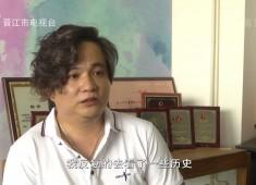 晋江财经报道2020-06-15