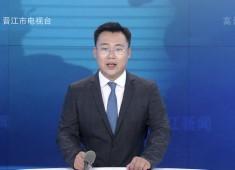 晋江新闻2020-06-29