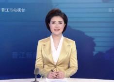 晋江新闻2020-06-18