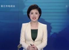 晋江新闻2020-07-06