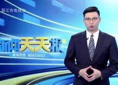 新闻天天报2020-07-23