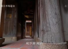 【老闽南】红色粮仓忆往昔