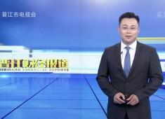 晋江财经报道2020-07-08
