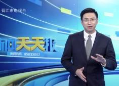 新闻天天报2020-07-10