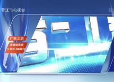 晋江新闻2020-07-07
