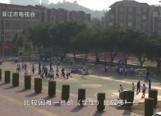 聚焦晋江2020-07-27