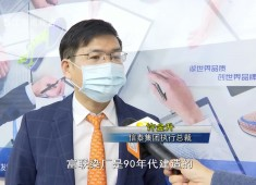 晋江财经报道2020-07-14
