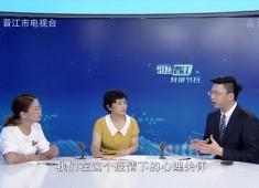 聚焦晋江2020-07-06