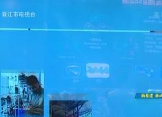 晋江财经报道2020-08-13