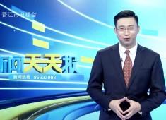 新闻天天报2020-08-02