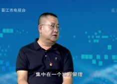 """【聚焦晋江】""""老厂区""""如何才能换新春"""