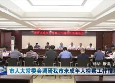 晋江新闻2020-09-16