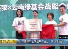 晋江财经报道2020-09-16
