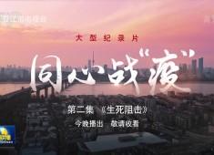 新闻天天报2020-09-03