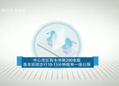 新闻天天报2020-09-17