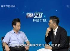 """【聚焦晋江】""""养生""""时代,我们如何善待自己?"""