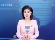 晋江新闻2020-09-20