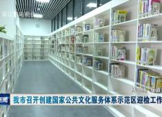 晋江新闻2020-09-25