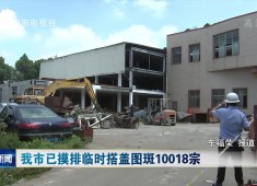 晋江新闻2020-09-09