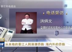 晋江新闻2020-09-13