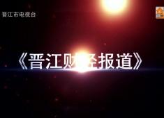 晋江财经报道2020-09-02