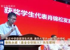 晋江新闻2020-09-05