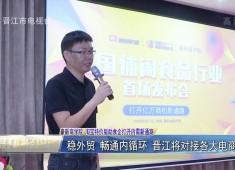 晋江财经报道2020-09-09