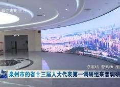 晋江新闻2020-09-03