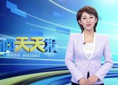 新闻天天报2020-09-30