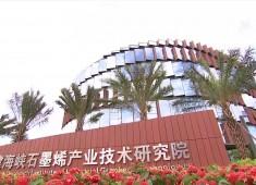 晋江财经报道2020-09-08