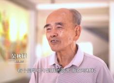 【感动晋江】百年书香 育人围江