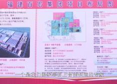 晋江财经报道2020-09-30