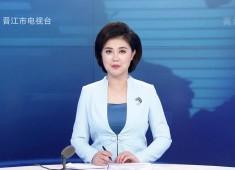 晋江新闻2020-09-22