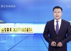 晋江财经报道2020-10-30