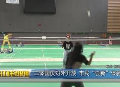 晋江财经报道2020-10-09